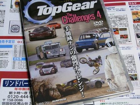 TopGear Vol.4