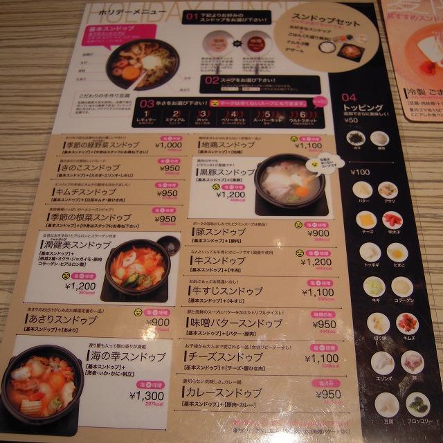 純豆腐の画像 p1_32