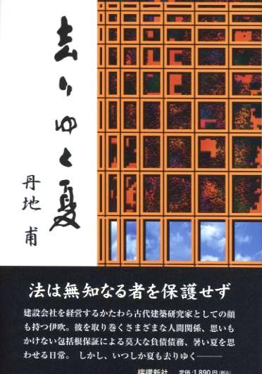 book978-4-947763-11-2.gif