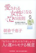 愛される女性になる|営業本|朝倉千恵子