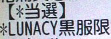 lunacy1.jpg