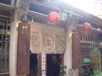 台湾 お茶.jpg