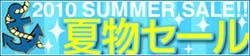 bnr-summersale.jpg