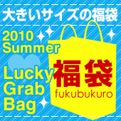 bnr-fukubukuro170.jpg