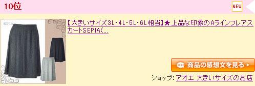 skirt_1029_10.jpg