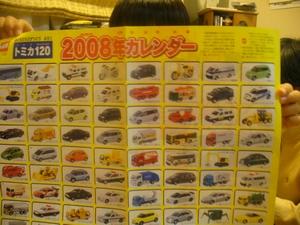 トミカ一覧ポスター2008 | おぼ...