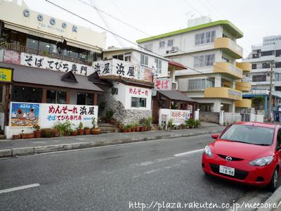 沖縄そば浜屋