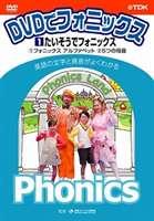 DVD de phonics