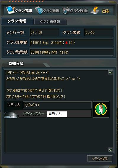 くらん.png