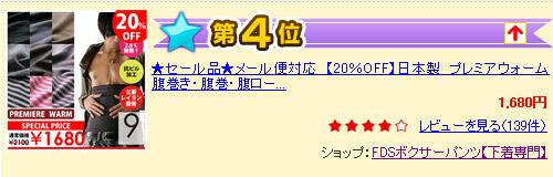 0509-4-haramaki.jpg