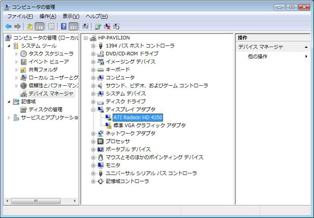 Vista_4350 210_管理before.jpg
