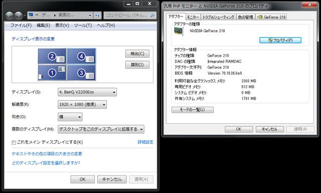 Win7 210解像度.jpg