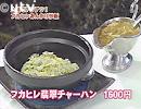 ほんわかTV放映2