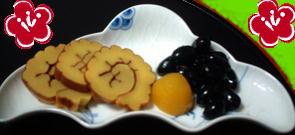和田八の伊達巻・栗金時・丹波の黒豆