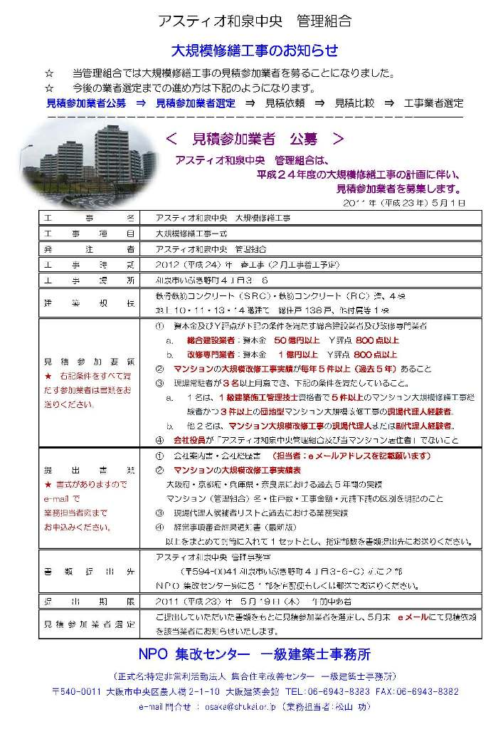 ブログ・(アスティオ和泉中央)見積参加公募.jpg