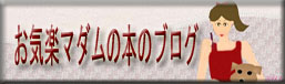 okirakuhonnoburugu20090226.jpg