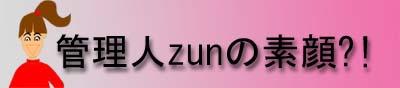 管理人zunの素顔2.jpg