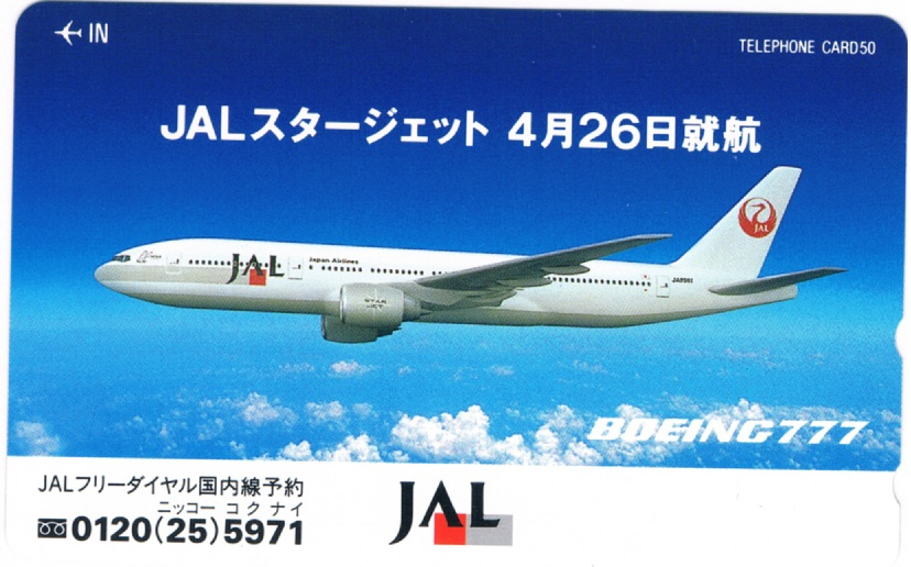 telephone_card_50_jal_starjet