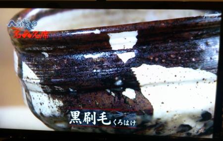 御所丸黒刷毛茶碗「夕陽」 「黒刷毛」と呼ばれる、白地に太い刷毛で豪快に黒く塗りつけられた線が特徴