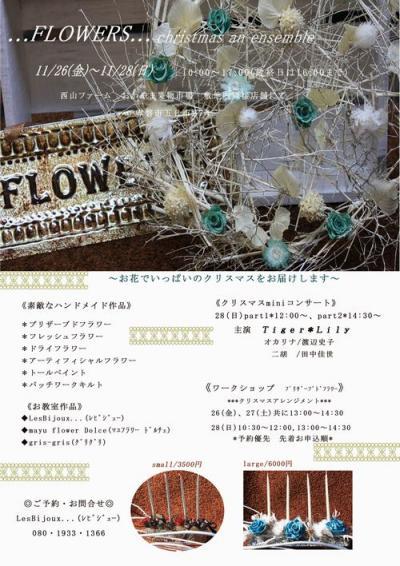 flowersのコピー1.jpg