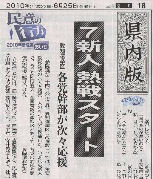 計算が出来ない「中日新聞」   ...