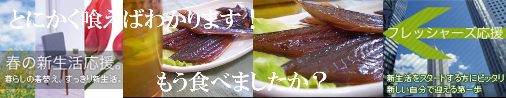 海産物ホッケ燻製はくせになります。酒のつまみはこれです。