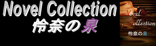 Novel Collection 怜奈の泉