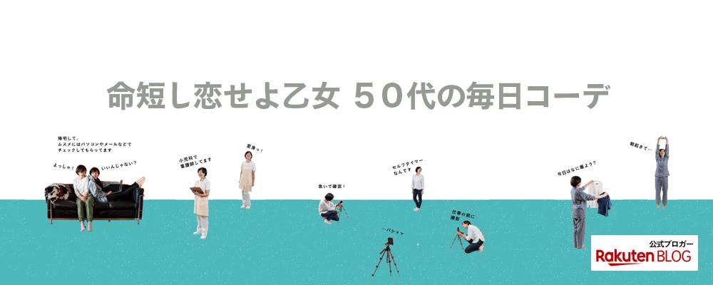 caf8ebd578e4f 命短し恋せよ乙女☆50代の毎日コーデ