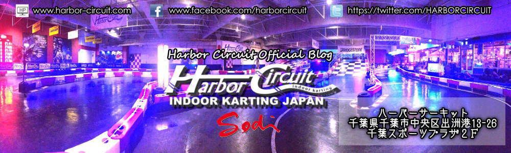 HARBOR CIRCUIT OFFICIAL BLOG