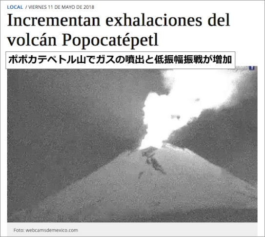 popocatepetl-active-2018.jpg