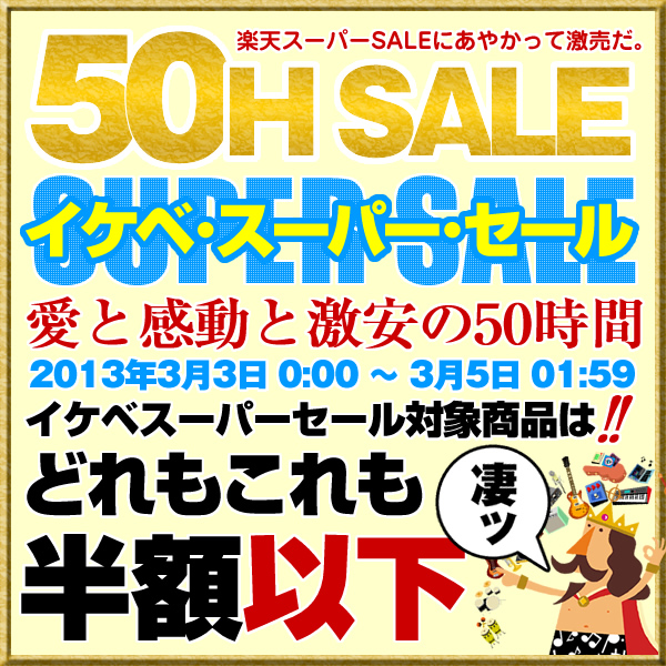 ikebe-supersale-201303-600x600