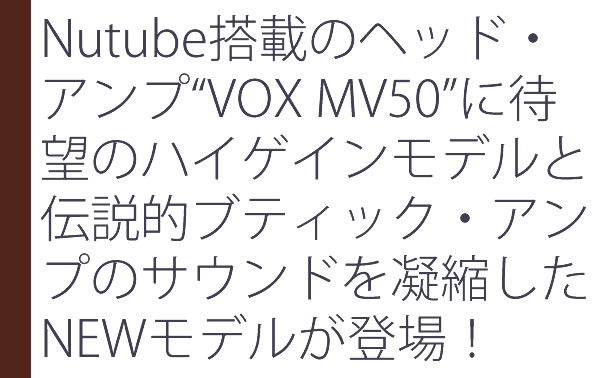 vox_mv50_new2_mongon.jpg