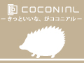 COCONIAL便り