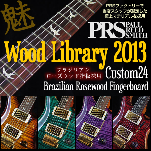 prs_wood_library_600x600