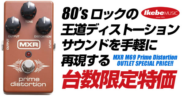 mxr_m69_pd_brown-600x314.jpg