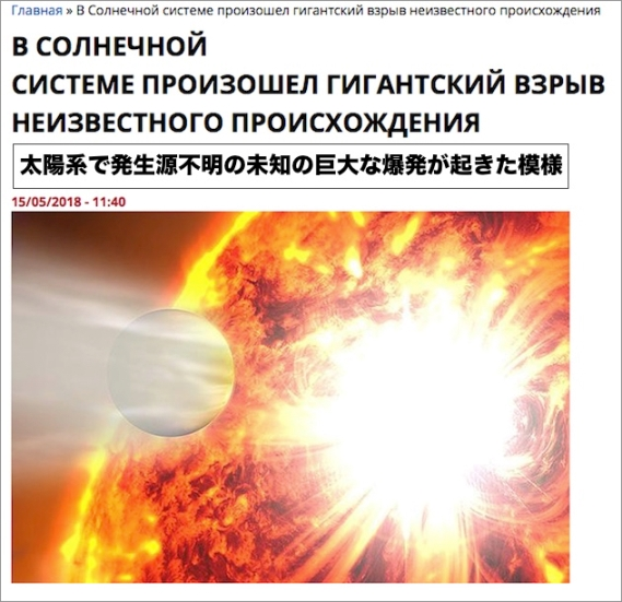 unknown-explosion-sun.jpg