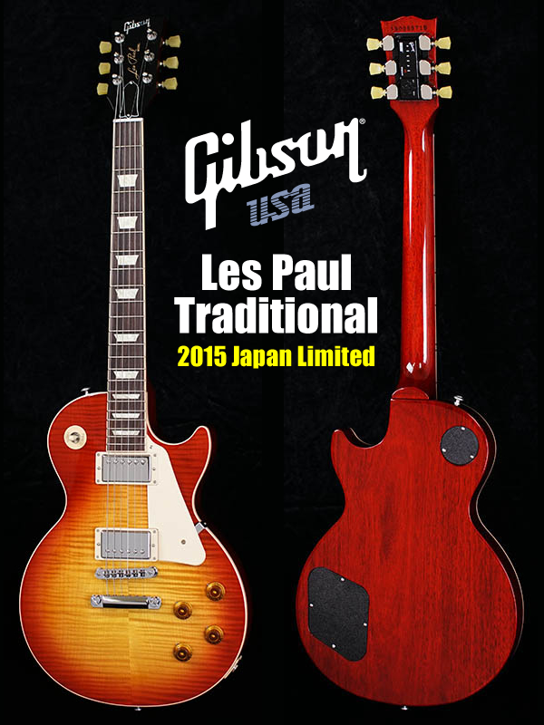 Gibson Les Paul Traditional 2015 Japan Limited-MAIN.jpg