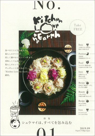 Kitchen Love the Earth 2019.9 第1号