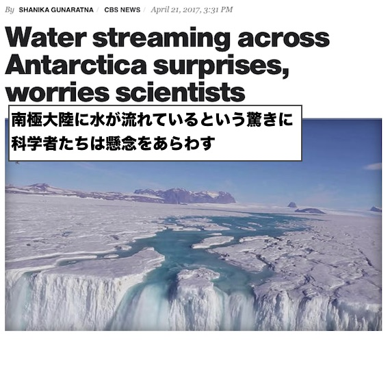 water-streaming-antarctica.jpg