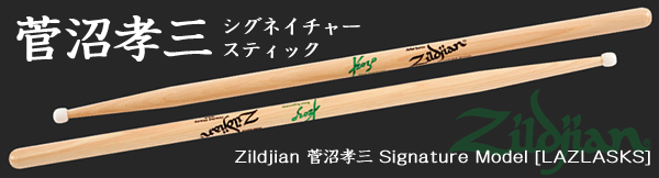 Zildjian 菅沼孝三 Signature Model [LAZLASKS]