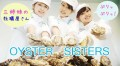 Oyster Sisters