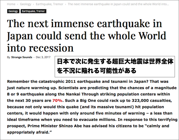 next-japan-earthquake.jpg