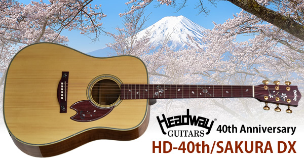 HD-40th-SAKURA DX-600x314.jpg