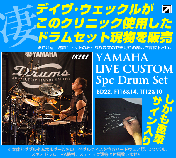 YAMAHA LIVE CUSTOM 5pc Drum Set