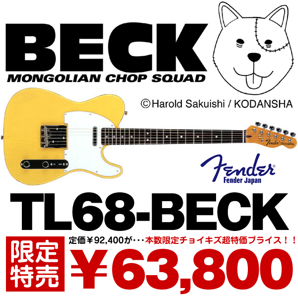 fender_japan_tl68_beck-600x600