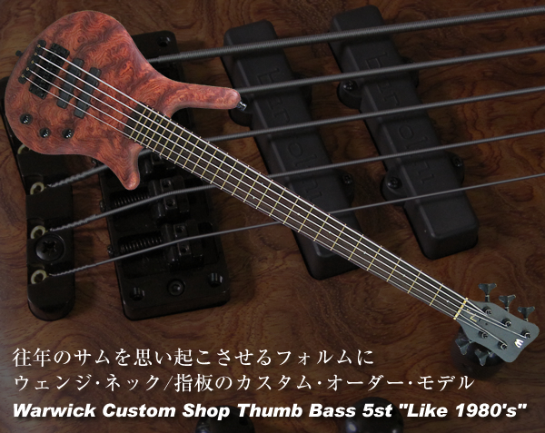 Warwick Custom Shop Thumb Bass 5st Like 1980s-BLOG