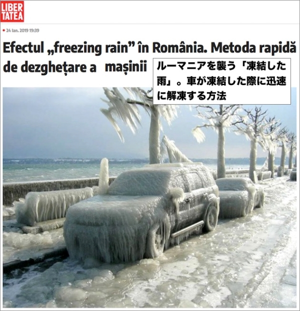 icy-car-romania.jpg