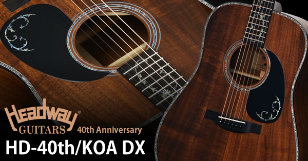 HD-40th-KOA DX-600x314.jpg