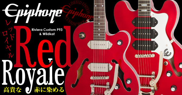 Epi-Red Royale-600x314