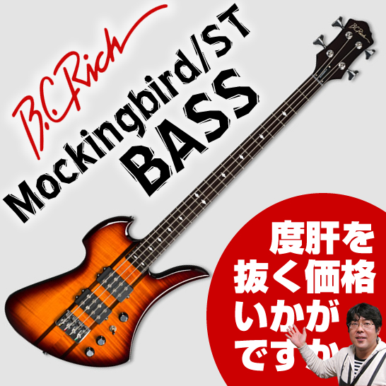 Mockingbird-ST-Bass-TSB-600x600